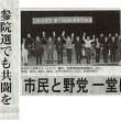 #akahata 市民と野党 一堂に 参院選でも共闘を/日本共産党新潟県委が県党会議開く・・・今日の赤旗記事