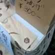 佃煮屋さんの唐揚げって不味いはずがない・・・佃煮処湯蓋(北上野)