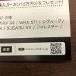 10万円購入資金プレゼントキャンペーン