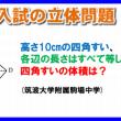 【中学入試の問題】2問!よくある立体図形の問題!