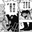 週刊少年ジャンプ48号感想 ワンピース・ブラッククローバー・レッドスプライト ネタバレ注意