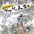 琉球大田焼窯元展覧会情報 ★追悼水木しげる ゲゲゲの人生展