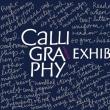 三戸美奈子&クラスメンバーによるカリグラフィー作品展のご案内
