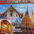 Tailand / Tailand Trip