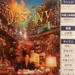 映画 「DESTINY 鎌倉ものがたり」見てきました。