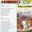 5月19日は浜松POPS倶楽部でモモジミライブ!