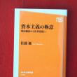 「資本主義の極意」佐藤優(NHK出版新書)