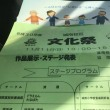 長尾中学校創立50周年