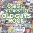 OLD GUYS ROCKツアーチラシ7.9ヴァージョン