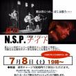 7月8日(土)夏のNSPナイト 天野滋トリビュート