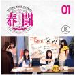 4/18(土)、「オトメ☆コーポレーション」インストアイベント開催!