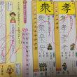 新しく習った漢字で文章を作る