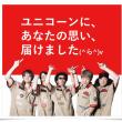 ■ ユニコーン / 全国初!県営SNS「 #日刊わしら 」にユニコーン(1/18追記)