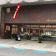 ドゥゲナの販売店が増えました! / 南雲時計店公式ブログ