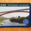 寄居駅から末野大橋、折原橋へ