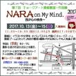 チョークアート教室展2017「奈良」★