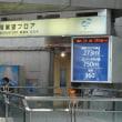 横浜ランドマークのスカイガーデン