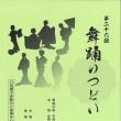 坂東寛恵三社中が「舞踊のつどい」に出演/宮崎