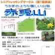 シニアトレッキングのお知らせ  (石川・福井県支部合同行事)