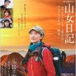 171105 NHK-BS「山女日記 続編の上・下」 感想4 ※けっこう良かった。