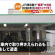 JR埼京線 車内でわいせつ行為の疑い、会社員の男逮捕