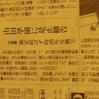 山田学園労使協定結ばず是正勧告