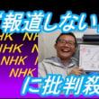 NHK「国籍によって報道が変わることはない」・電凸され、すっ呆ける!櫻井よしこが受信料に提言