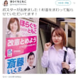 洞口朋子さん本物の中核派活動家が杉並区議選に・・・有権者の良識を信じるが