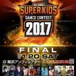 本日はダンスチャンネル ALL JAPAN SUPER KIDS DANCE CONTEST 2017 FINAL