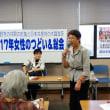 2017年日本共産党三重県女性後援会総会