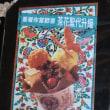 台湾の台中へ  2015.3.8