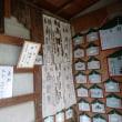 鷲神社と弁財天