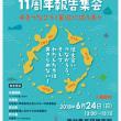 【お知らせ】6月24日、高江座り込み11周年報告集会「手をつなごう!軍拡に抗う島々」
