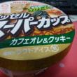 スーパーカップ カフェオレ&クッキー