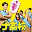 【ドラマ】『オトナ高校』第1話~第5話