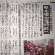 福井県議会。ヒバクシャ国際署名、原発、教育など質問