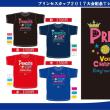 プリンセスカップTシャツ販売開始致します!