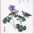 星野富弘さんの詩画です