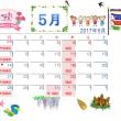 5月の休診日カレンダー 2017