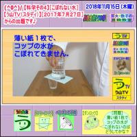 【う山先生の科学クイズ】[こぼれない水]【科学その4】【う山TV】