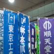 第95回箱根駅伝予選会
