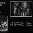 「if・・・」B&W写真倶楽部南船場 第7回写真展