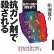 医師会の「抗がん剤治療」は、日本国民への「医療テロ」と言わざるを得ない!!