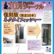 10月PICKUP商品★ネクタイフィッシャー★