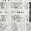 #akahata 米国にへつらい FTAでも譲歩へ/TPPに執着する日本 経済これって何?・・・「赤旗」日曜版記事