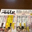 グルメスポット vol.41 「べらしお 福祉住吉東店」(ラーメン)