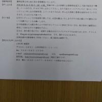 ジュニアユースセレクションのお知らせ