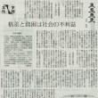 #akahata 格差と貧困は社会の不利益/論壇時評 田代忠利・・・今日の赤旗記事