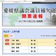 武井たか子さんの愛媛県議補選挑戦を応援してください