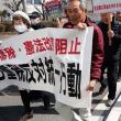 3・13重税反対全国統一行動津地区集会